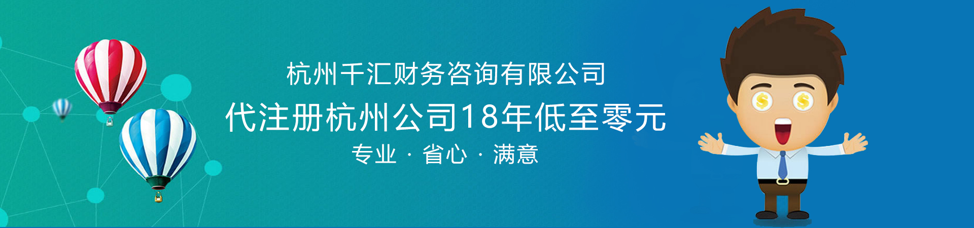杭州千汇财务咨询有限公司